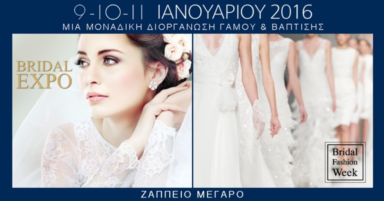 e30778ec51bd 4η Bridal Expo – Bridal FashionWeek Athens - FashionFever.world