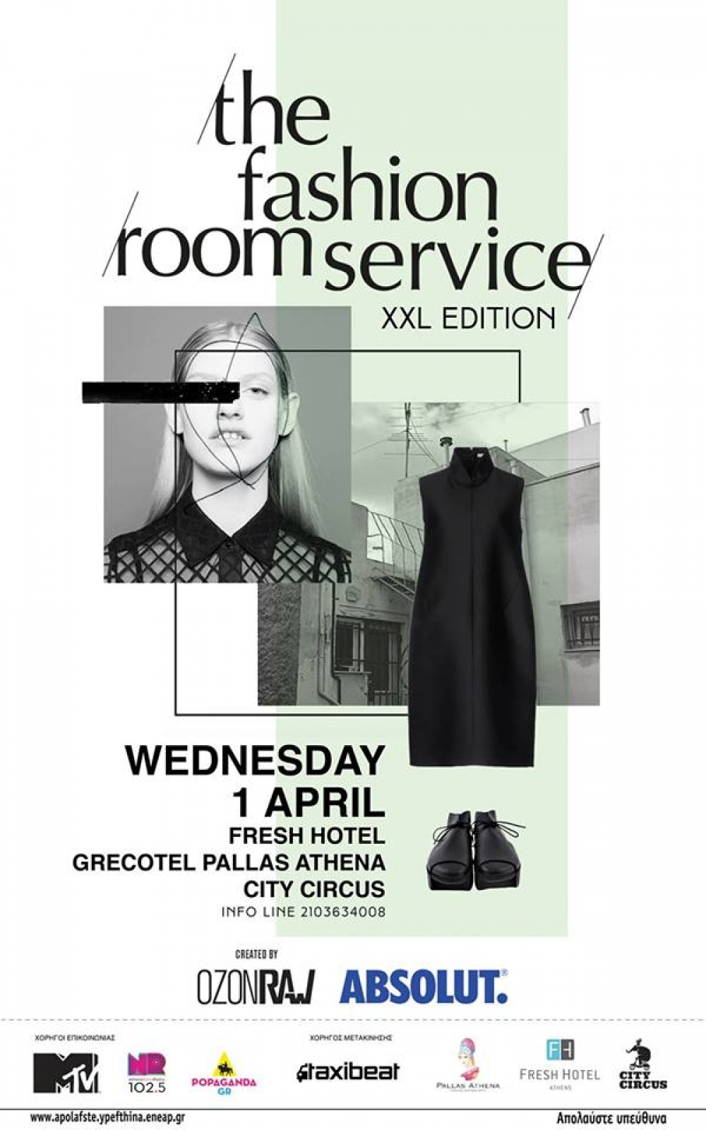 1η Απριλίου Fashion Room Service - The XXL Edition